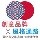 創意品牌×風格通路 ∣ 台北市文創品牌行銷媒合會 歡迎你參加!