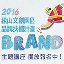 延期公告-【主題講座】7/8(五) 品牌產品力:品牌經營五四三