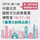 2016第十一屆中國北京國際文化創意產業博覽會臺灣文創精品館 第二階段候補廠商開放申請!
