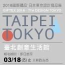 「2016 日本東京設計商品展」GIFTEX 2016 - 7th DESIGN TOKYO   台北創意生活館 熱烈徵展中