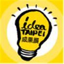 idea TAIPEI創意工作營成果展