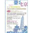 2013 第八屆中國北京國際文化創意產業博覽會-台北創意生活館~熱烈徵展中