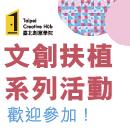 台北市文創產業扶植系列活動 歡迎報名參加!