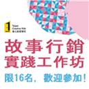 【故事行銷實踐工作坊】限額16位!  即日起開放報名(僅剩1個名額)