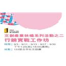【活動時間更新】台北創意學院-文創扶植系列活動之二- 行銷實戰工作坊(各場皆已額滿)