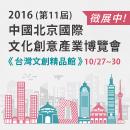 2016第十一屆中國北京國際文化創意產業博覽會臺灣文創精品館 熱烈徵展!