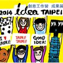 108種創意生活提案-2014 idea TAIPEI 創意工作營成果展