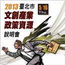 (已額滿)2013台北市文創產業政策資源說明會!!